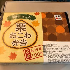 旅の羅針盤:JR名古屋駅とJR東京駅で購入出来る駅弁46-栗おこわ弁当-