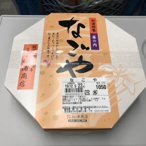 旅の羅針盤:JR名古屋駅とJR東京駅で購入出来る駅弁48-松浦特製幕の内「なごや」-