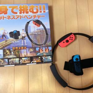 Nintendo Switch のリングフィットアドベンチャーを買ってみた。