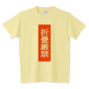 「折畳厳禁」 のオリジナルTシャツのデザインをアップしました。