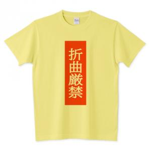 「折曲厳禁」 のオリジナルTシャツのデザインをアップしました。