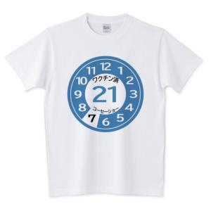 「ワクチン接種済」 のオリジナルTシャツのデザインをアップしました