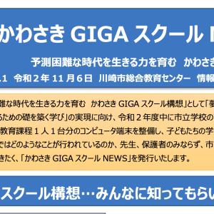 川崎 GIGA スクール構想について。