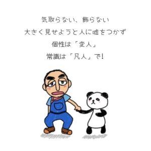 志村けんさんに学ぶ