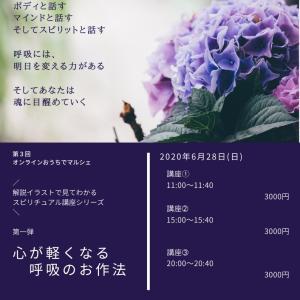 【募集開始】6月28日(日) 心が軽くなる呼吸のお作法講座
