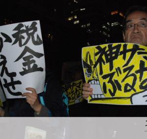 大嘗祭「一晩のため税金27億円」 東京駅前で反対集会:朝日新聞デジタル