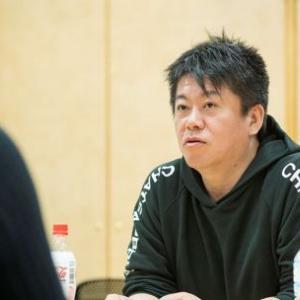 堀江貴文「日本人はカネに目がくらみすぎだ」 | リーダーシップ・教養・資格・スキル