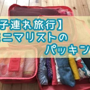 【2歳2ヶ月】子供と二人で海外旅行の持ち物!ミニマリストママのパッキング!