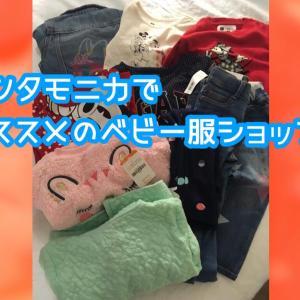 サンタモニカでオススメのベビー服・子供服が買えるお店【ブラックフライデー】
