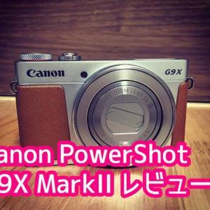 赤ちゃん・子連れカメラにオススメ!キャノンPowerShot G9 X Mark II 【レビュー】