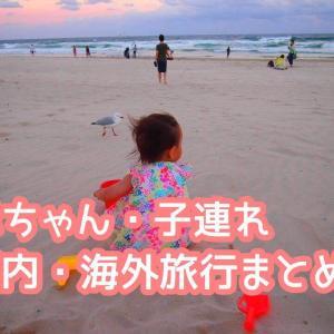 0~2歳で行った!赤ちゃん連れ旅行の総まとめ!持ち物・準備月齢別・国別【海外旅行・国内旅行】