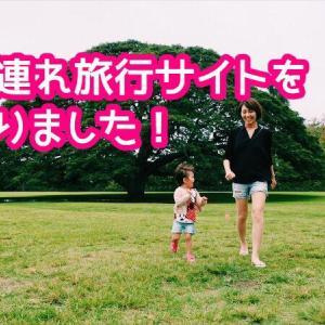赤ちゃん・子連れ海外旅行サイトを作りました!
