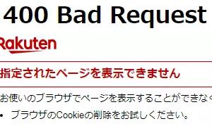 Bad Requestって何さ? 腐りそうなクッキーがたまってるのかもよ