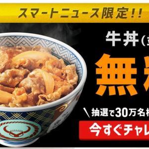 吉野家の牛丼が、何と30万人に当たるって~♪