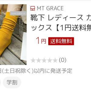 靴下が1円だって! これは買いたい!
