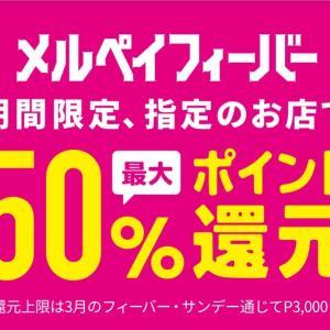 フィーバー4つ起こってるし、セブンカフェは11円で買えるし
