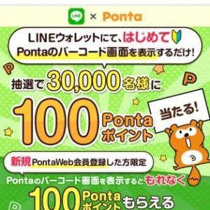 PontaカードをLINEと連携させて、100ptもらっちゃいましょ