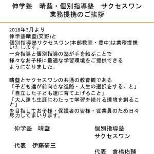 晴藍・サクセスワン 業務提携のお知らせ