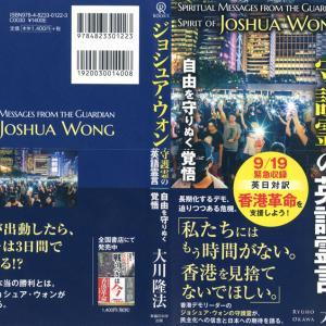 JOSHUA WONGの守護霊霊言 Ryuho Okawa