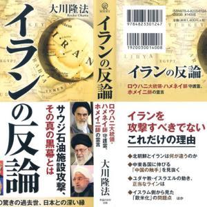 イランの反論 ロウハニ大統領・ハメネイ師守護霊、ホメイニ師の霊言