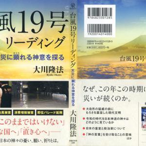 台風19号リーディング 天災に顕れる神意を探る 大川隆法