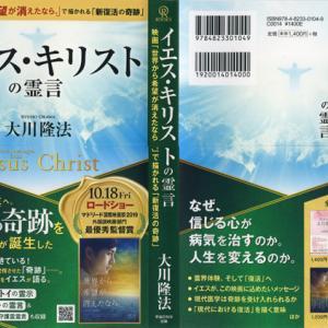 イエス・キリストの霊言 映画「世界から希望が消えたなら」で描かれる「新復活の奇跡」