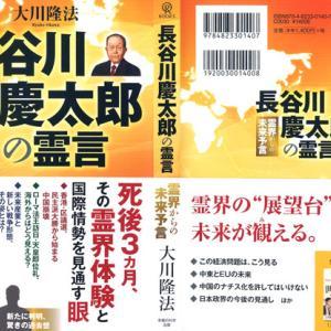 長谷川慶太郎の霊言 霊界からの未来予言