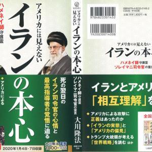 イランの本心 ハメネイ師守護霊 ソレイマニ司令官の霊言