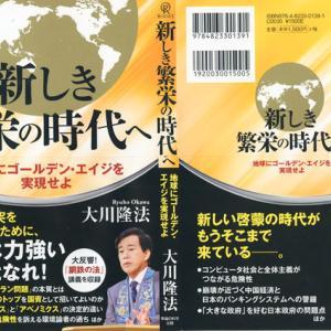 新しき繁栄の時代へ 地球にゴールデン・エイジを実現せよ