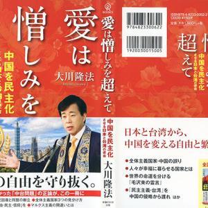 大川隆法台湾講演『愛は憎しみを超えて』