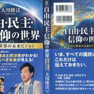 「自由・民主・信仰の世界」 日本と世界の未来ビジョン