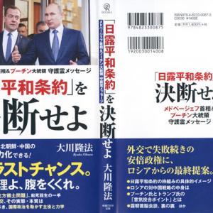 日露平和条約を決断せよ メドベージェフ&プーチン守護霊
