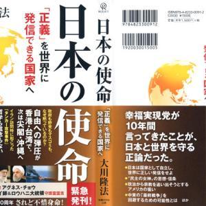 『日本の使命』 アグネス・チョウ、ロウハニ大統領、ハメネイ師の守護霊