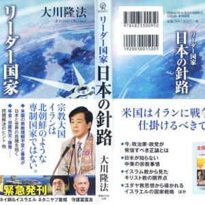 リーダー国家 日本の進路 ハメネイ師・ネタニヤフの守護霊 大川隆法