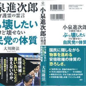 「小泉進次郎 守護霊霊言」ぶっ壊したいけど壊せない自民党の体質