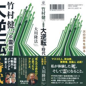 竹村健一の霊言 大逆転の時代 次の30年を語る