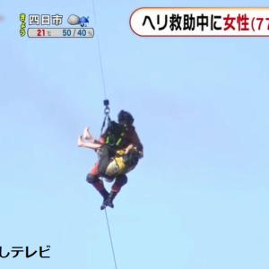 【殺人】ヘリ救助中77歳女性落下し死亡!報道規制?うやむやに?酷すぎる!