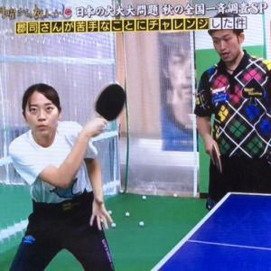 【夜ふかし】郡司さんの卓球がヤバすぎるw変なTシャツは自作と話題w