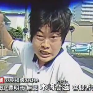 【フロントガラス叩き割り】木崎喬滋容疑者がヤバすぎると話題!
