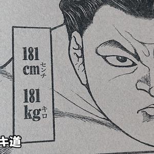 バキ道 ネタバレ感想・考察 43話 「VS関脇 獅子丸」