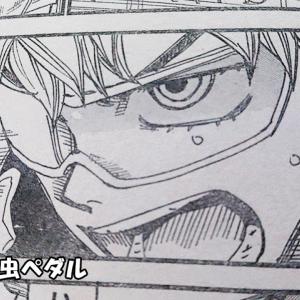 弱虫ペダル ネタバレ感想 568話 「加速する吉丸!!」