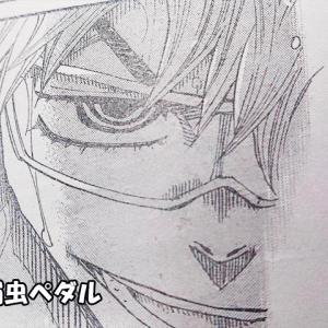 【ネタバレ】弱虫ペダル 575話 「雉の実行!!」 雉弓射皇帝の意地!