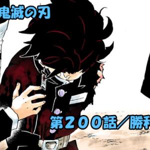 鬼滅の刃 ネタバレ感想 200話 「勝利の代償」炭治郎死す!無惨復活の予兆!!