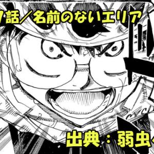 【ネタバレ】弱虫ペダル 597話 「名前のないエリア」