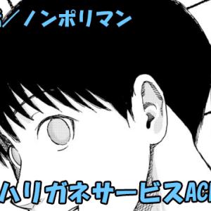 ハリガネサービスACE ネタバレ感想 74話 「ノンポリマン」会田そらヤバすぎ