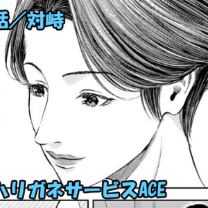 ハリガネサービスACE ネタバレ感想 83話 「対峙」とんだアバズレだよぉ!