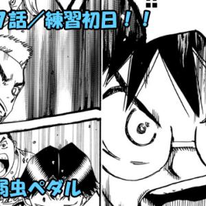 【ネタバレ】弱虫ペダル 607話 「練習初日!!」