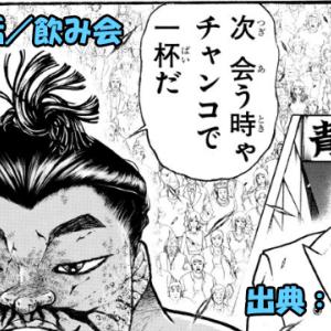 【ネタバレ】バキ道 74話 「飲み会」