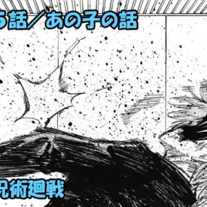 呪術廻戦 ネタバレ感想 125話/釘崎野薔薇死亡確定!時間が戻る可能性大?