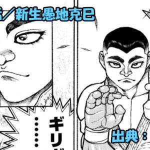 【ネタバレ】バキ道 76話 「新生愚地克巳」